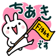 Chiaki dedicated sticker