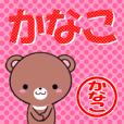 超★かなこ(カナコ)なクマ