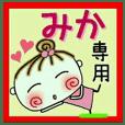 Convenient sticker of [Mika]!