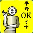 名字マンシリーズ「平野マン」