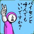 名字マンシリーズ「工藤マン」