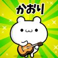 Dear Kaori's. Sticker!
