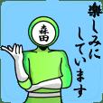 名字マンシリーズ「森田マン」