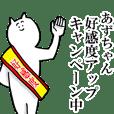Sticker of honest Azu