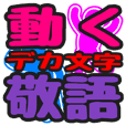 """DEKA-MOJI KEIGO"" moving sticker"