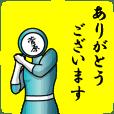 名字マンシリーズ「菅原マン」