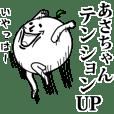 あさちゃんのお名前スタンプ 可愛シュール