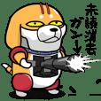 激しく尻尾をふるイヌ(対未読戦闘ロボット)
