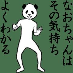 Nao name sticker(animated)