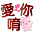 可愛粉粉貓 實用日常用語