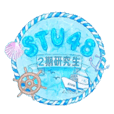 STU48 2期研究生昇格祈願!スタンプ
