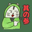 ニャンジャの日常〜其の3〜
