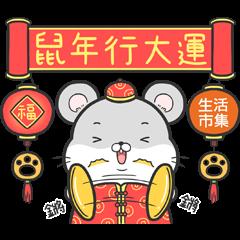 Buy123 TW×Happy Year of Rat