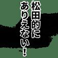 松田さん名前ナレーション