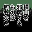 横山さん名前ナレーション