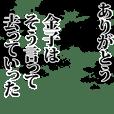 Kaneko narration Sticker!
