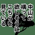 Nakayama narration Sticker!