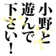 Ono narration Sticker!