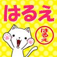 超★はるえ(ハルエ)なネコ