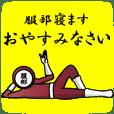 名字マンシリーズ「服部マン」