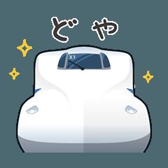 【公式】東海道新幹線スタンプ