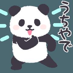 【関西弁】もふもふパンダンミニ