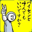 名字マンシリーズ「川口マン」