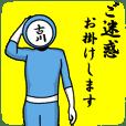 名字マンシリーズ「古川マン」