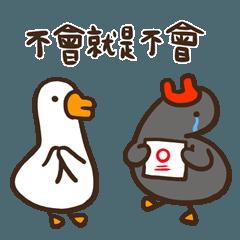 黑白鵝4嫦鵝奔月