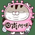 fat cat Ami 10