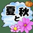 夏〜秋の癒されるお花♪青空の吹き出し
