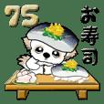 シーズー犬 75『お寿司』