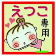 Convenient sticker of [Etsuko]!