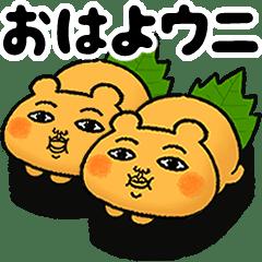 くま田くまおのシュールなダジャレ(駄洒落)