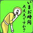 名字マンシリーズ「大橋マン」