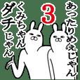 くみちゃんが使う面白名前スタンプ3