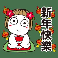 Hanako 全螢幕賀年貼圖