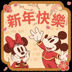 [台灣、香港限定] 米奇米妮鼠年賀歲貼圖