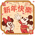 (TWHK Only) Mickey & Minnie CNY Stickers