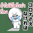 タイ語と日本語コロナワクチン