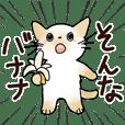 猫の懐かしワードスタンプ ありがとう多め