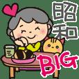 ばぁばの❤︎懐かしい昭和の言葉Bigスタンプ