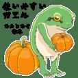 使いやすいカエル(秋冬)