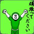 名字マンシリーズ「田口マン」