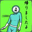 名字マンシリーズ「矢野マン」