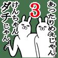 Fun Sticker gift to kenchanFunnyrabbit 3