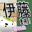 ★武士語の伊藤さん★専用(写真背景付き)