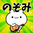 Dear Nozomi's. Sticker!