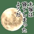 Ootsuka narration Sticker!