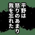 平野さん名前ナレーション